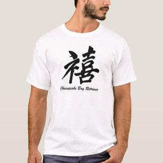 T-shirt Retriever de la Baie de Chesapeake de bonheur