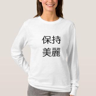 T-shirt Séjour beau (traditionnels chinois)