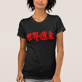 T-shirt [Site de patrimoine mondial de kanji] (texte