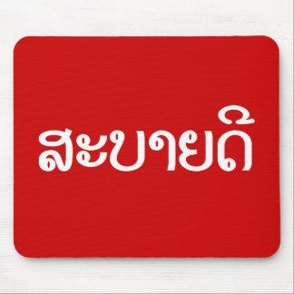 Tapis De Souris ♦ de Sabaidee bonjour dans le Laotien/Laotiens/♦