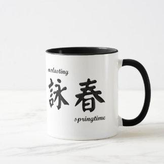 tasse de Chun d'aile de 詠春
