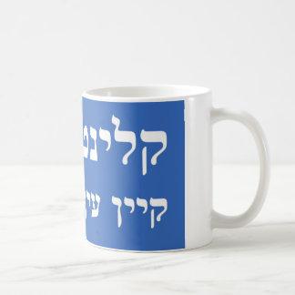 Texte Yiddish de tasse de Clinton Kaineahora