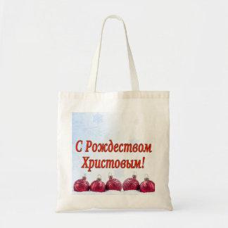 Tote Bag C РождествомХристовым ! Joyeux Noël, r russe