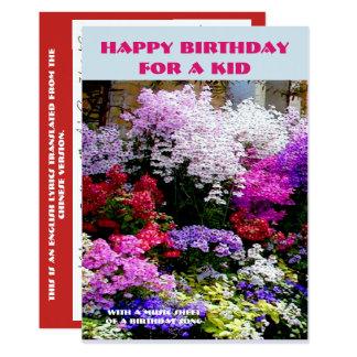 Une carte de voeux pour l'anniversaire d'un enfant carton d'invitation  12,7 cm x 17,78 cm