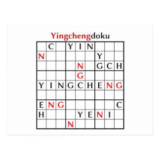 yingchengdoku carte postale