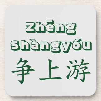 Zheng Shangyou - 争上游 - jeu de carte Dessous-de-verre